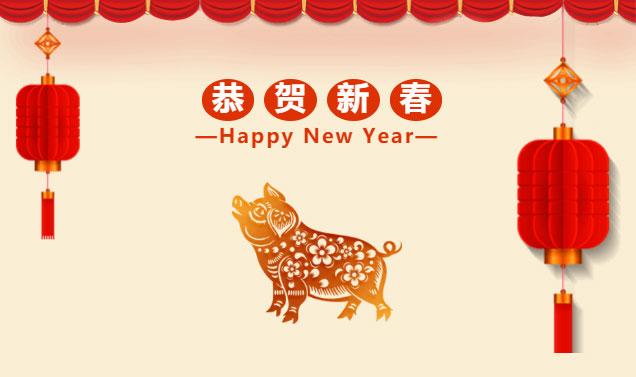 艾迪花园酒店恭祝大家新年快乐!