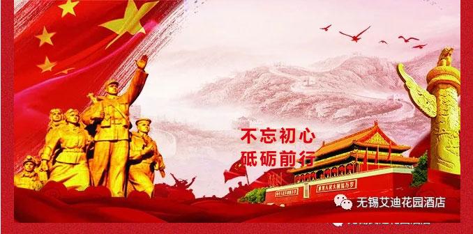 中共无锡艾迪花园酒店有限公司党支部召开党员组织生活会及民主评议会
