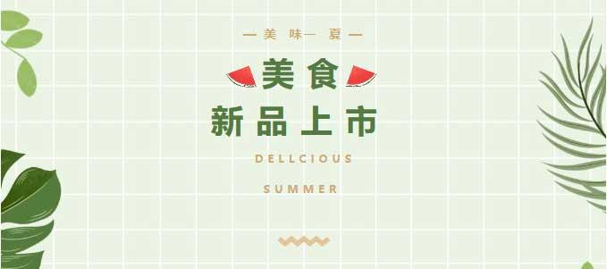 美味一夏丨艾迪美食!