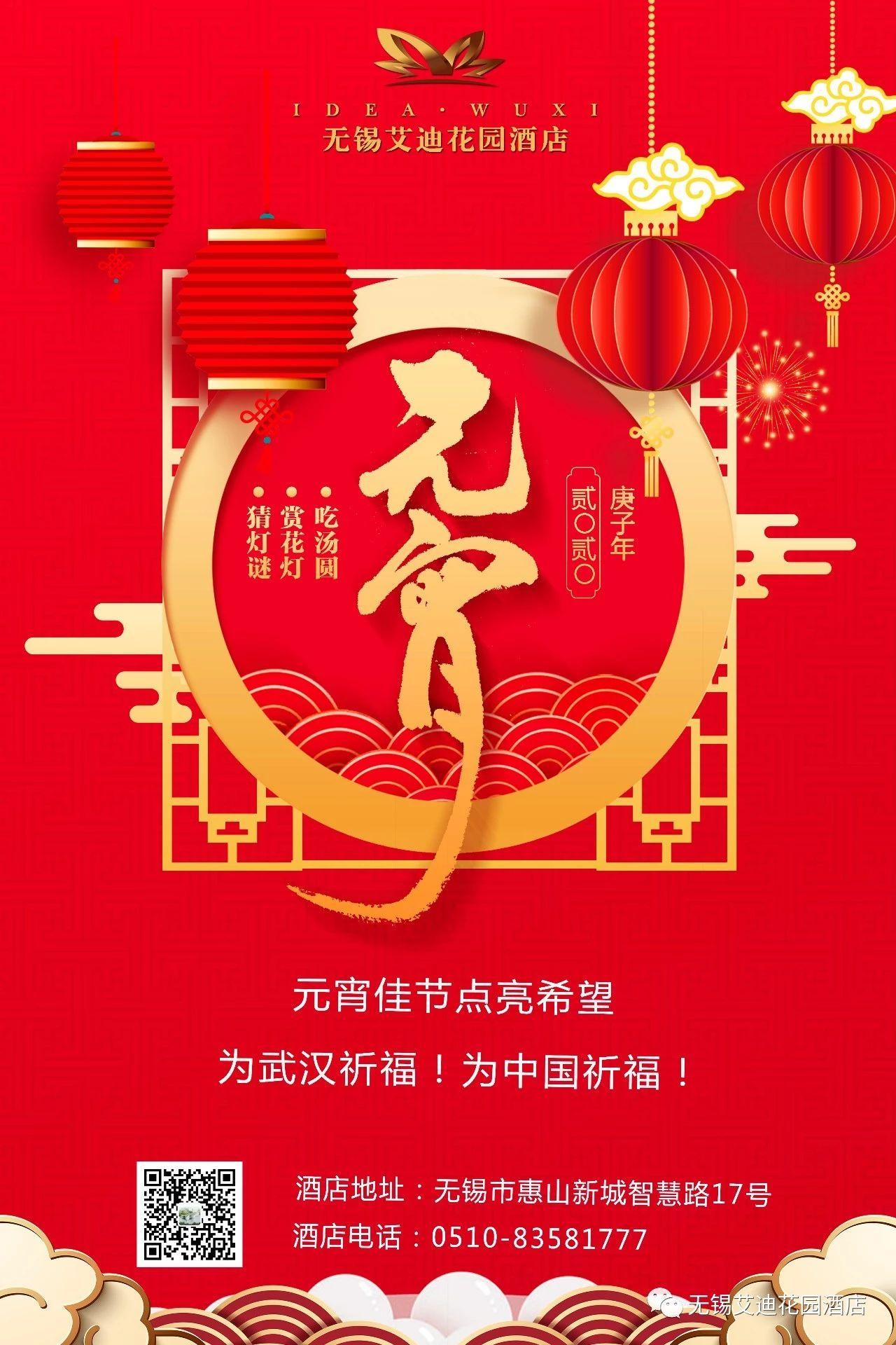 元宵 | 我们一起点亮希望:为武汉祈福!为中国祈福!