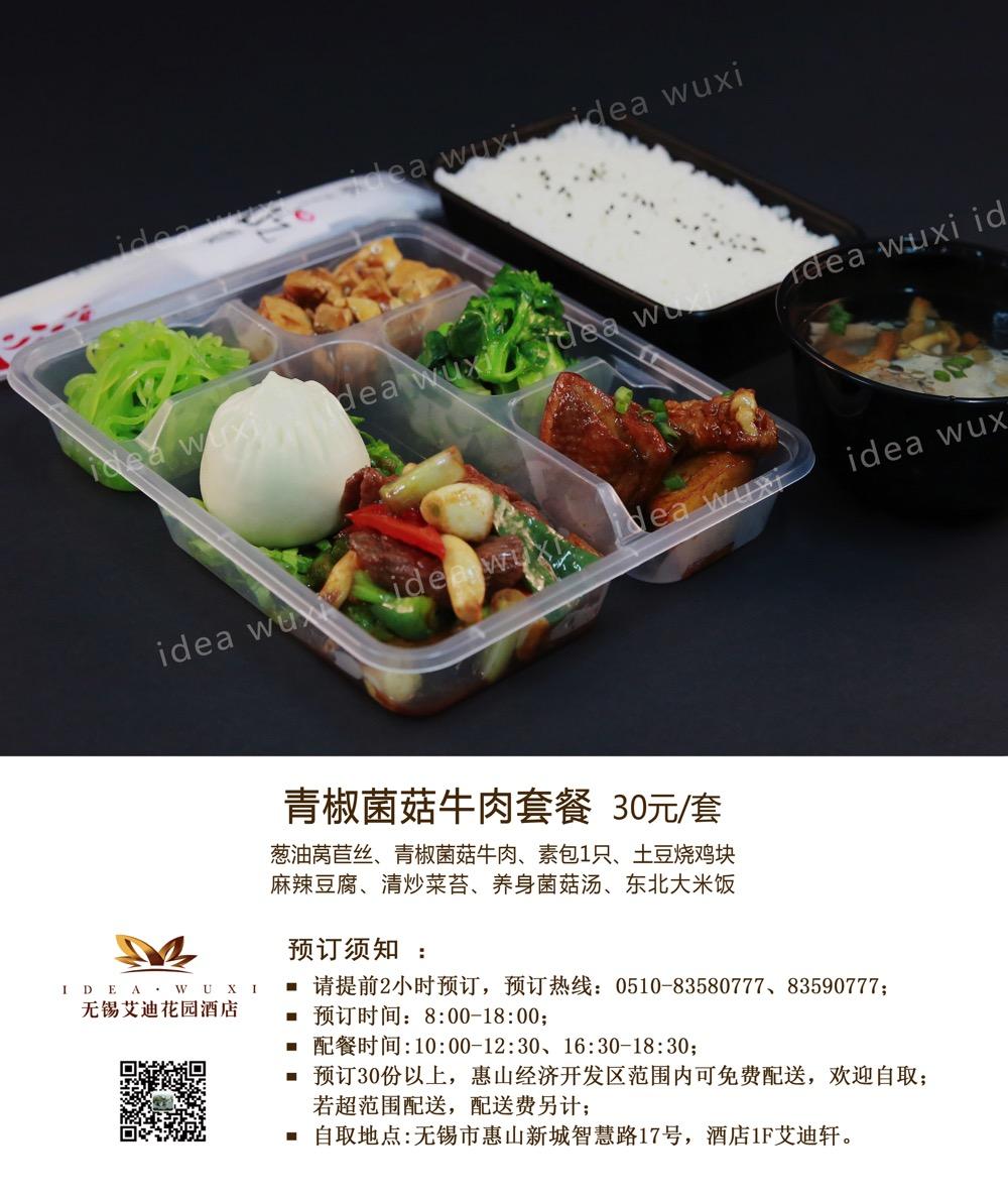 青椒菌菇牛肉套餐