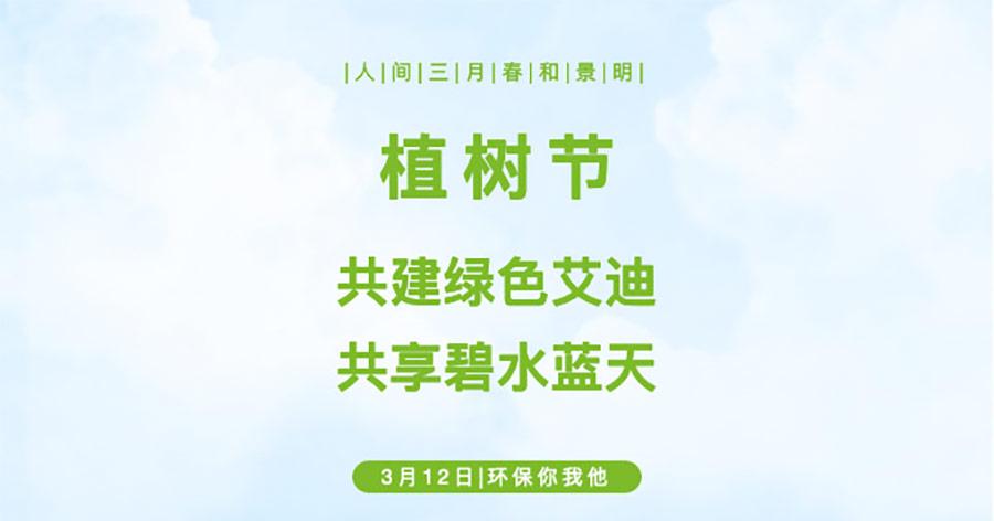 植树节 | 共建绿色艾迪,共享碧水蓝天!