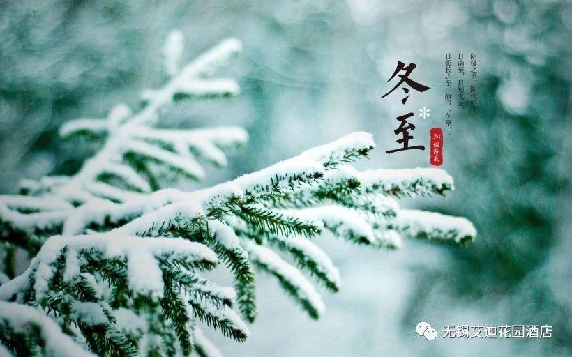 """冬至大如年 有""""艾""""才团圆"""