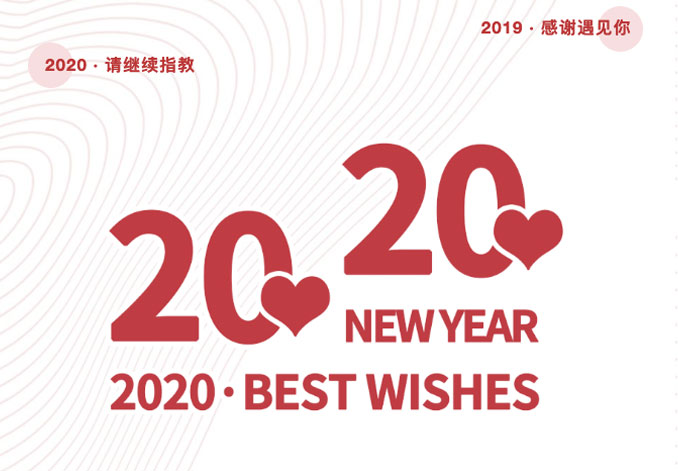 """再见2019,2020年继续——""""艾""""你""""艾""""你!"""